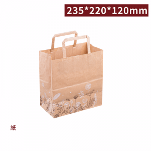 【 牛皮扁繩提袋 - 春暖花開】220*235*120mm 牛皮紙袋 咖啡袋 高質感提袋 - 1箱 400張 / 1束 25張