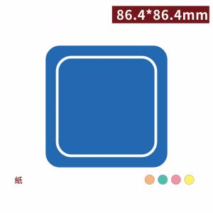 【馬卡龍杯墊-方型】86.4*86.4mm 吸水紙杯墊 - 1箱12000張五款混搭/1盒約1000張單色不挑款