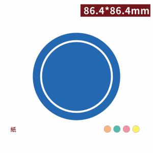 【馬卡龍杯墊-圓型】86.4*86.4mm 吸水紙杯墊 - 1箱12000張五款混搭/1盒約1000張單色不挑款