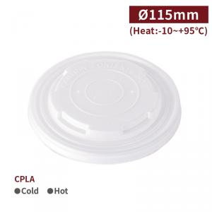 預購【CPLA-湯碗蓋 D115】115口徑 半透明 白色 耐熱 環保可分解 -1箱 500個 / 1條 50個