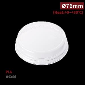 現貨【PLA-醬料杯蓋】76口徑 醬料杯蓋 透明杯蓋 塑膠杯蓋 - 1箱1000個/1包50個