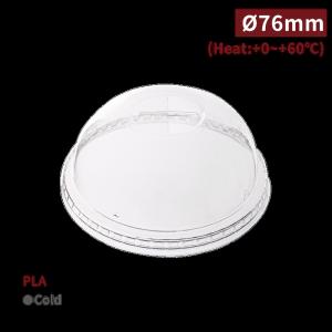 現貨【PLA-凸蓋】 76口徑 有孔 環保杯蓋 冰沙 冰淇淋蓋 球蓋 - 1箱 1000個 / 1條50個