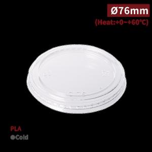 現貨【PLA-平蓋】 76口徑 無孔 環保杯蓋 冰沙 冰淇淋蓋 - 1箱 1000個 / 1條50個