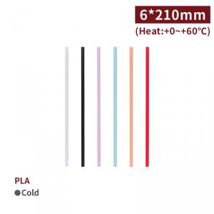 專案限定【621 PLA吸管 - 彩色】6*210mm 斜口 無毒安全 環保可分解 - 1箱約4500支 / 一包約250支