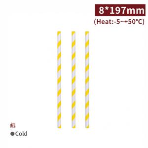 暫無現貨【環保紙吸管(平口)-黃色斜紋】 8*197mm 無毒安全 環保可回收 可分解 - 1箱約 2000支 / 一包約 500支