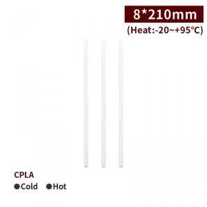 現貨【821 CPLA吸管-白色】單支紙包裝 8*210mm 斜口 環保可分解 - 1箱約 3500支 / 一包約100支