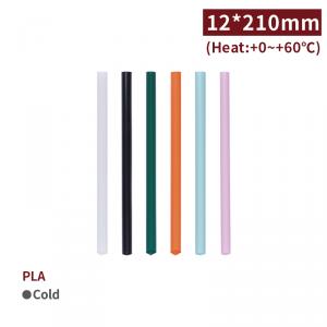 專案限定【1221 PLA吸管 - 彩色】12*210mm 斜口 無毒安全 環保可分解 - 1箱約2250支