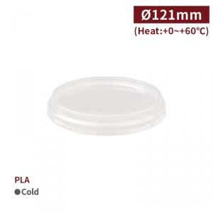 【PLA-輕食碗蓋 Φ121mm】沙拉碗蓋 透明碗蓋 塑膠碗蓋  不可封膜 - 1箱1000個/1條50個