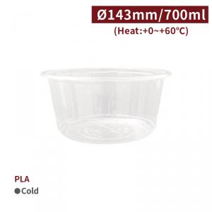 現貨【PLA-輕食碗 24oz/720ml】沙拉碗 透明碗 塑膠碗  Φ143 不可封膜 - 1箱600個/1條50個