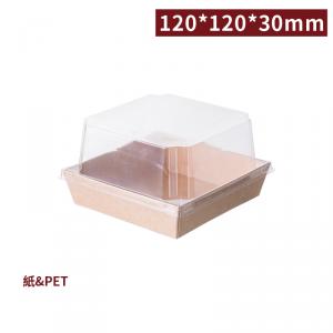 【方形輕食盒 - 牛皮色 - 含蓋】120*120*30mm 高蓋 烘焙 糕點盒 三明治 沙拉 - 1箱400個 / 1條100個