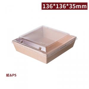 【方形輕食盒 - 牛皮色 - 含蓋】高蓋 烘焙 糕點盒 三明治 沙拉 - 1箱400個 / 1條50個