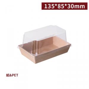 【長條形輕食盒 - 牛皮色 - 含蓋】高蓋 烘培 糕點盒 三明治 沙拉 - 1箱400個 / 1條50個