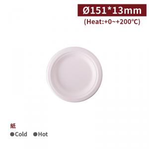 【紙漿盤 - 6吋】直徑151*13mm 白色 圓盤 免洗盤 紙盤 點心盤 餐盤 免洗餐具 - 1箱1000個 / 1組250個