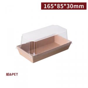 【長條形輕食盒 - 牛皮色 - 含蓋】165*85*30mm 高蓋 烘焙 糕點盒 三明治 沙拉 - 1箱400個