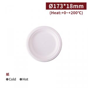【紙漿盤 - 7吋】173*18mm 白色 圓盤 免洗盤 紙盤 點心盤 餐盤 免洗餐具 - 1箱1500個 / 1包125個