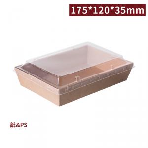 【長條形輕食盒 - 牛皮色 - 含蓋】175*120*35mm 烘焙 糕點盒 三明治 沙拉 - 1箱400個 / 1條50個