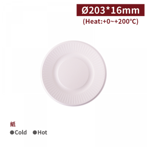 一週出貨【紙漿盤 - 8吋】203*16mm 白色 圓盤 免洗盤 紙盤 點心盤 餐盤 免洗餐具 - 1箱1000個