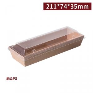 新品預購【長條形輕食盒 - 含蓋】211*74*35mm 牛皮色 PS蓋 烘培 糕點盒 三明治 沙拉 - 1箱400個/1條100個