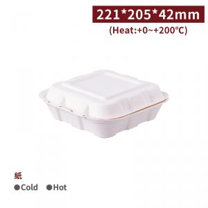【自扣式紙漿餐盒 - 8吋】221*205*42mm 白色 方型 便當盒 免洗餐盒 漢堡盒 免洗餐具 - 1箱200個 / 1包50個