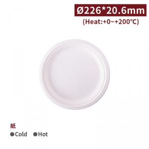【紙漿盤 - 9吋】直徑226*高20.6mm 白色 圓盤 免洗盤 紙盤 點心盤 餐盤 免洗餐具 - 1箱1000個/1包125個