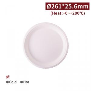 【紙漿盤 - 10吋】直徑261*25.6mm 白色 圓盤 免洗盤 紙盤 點心盤 餐盤 免洗餐具 - 1箱1000個 / 1包125個