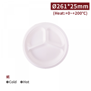 一週出貨【紙漿盤 - 10吋/3格】261*25mm 白色 圓盤 免洗盤 紙盤 點心盤 餐盤 免洗餐具 - 1箱500個