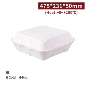 新品預購【自扣式紙漿餐盒 - 9吋】475*231*50mm 白色 方型 便當盒 免洗餐盒 漢堡盒 免洗餐具 - 1箱150個 / 1包50個