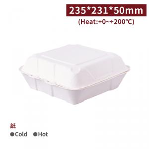 【自扣式紙漿餐盒 - 9吋】235*231*50mm 白色 方型 便當盒 免洗餐盒 漢堡盒 免洗餐具 - 1箱200個 / 1包50個