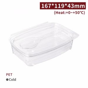 預購【PET-方型輕食盒 含蓋】167*119*43mm 透明 沙拉盒 塑膠盒 可搭配130mm叉匙 - 1箱300個 / 1條50個