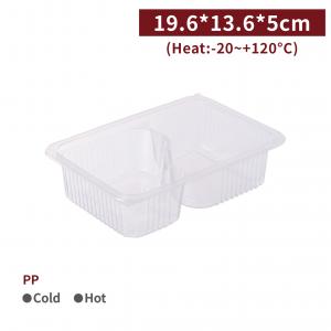 現貨【PP - 方型餐盒 - 二格】19.6*13.6*5cm 耐熱 半透明 塑膠盒 外帶餐盒 免洗餐盒 - 1箱500個 / 1條50個