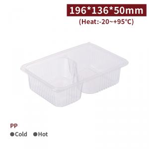 現貨【PP - 方型餐盒 - 二格】196*136*50mm 耐熱 半透明 塑膠盒 外帶餐盒 免洗餐盒 - 1箱500個 / 1條50個