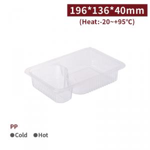 現貨【PP - 方型餐盒 - 二格】196*136*40mm 耐熱 半透明 塑膠盒 外帶餐盒 免洗餐盒 - 1箱500個 / 1條50個