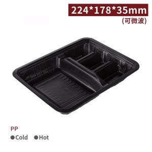 新品預購【PP-方型餐盒 - 四格】224*178*35mm 耐熱 可微波 黑色盒 塑膠盒 外帶餐盒 免洗餐盒 - 1箱800個 / 1條100個