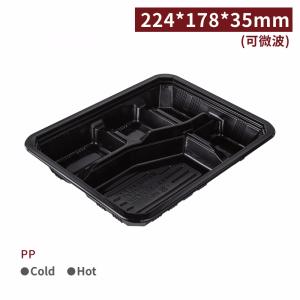 新品預購【PP-方型餐盒 - 五格】224*178*35mm 耐熱 可微波 黑色盒 透明蓋 塑膠盒 外帶餐盒 免洗餐盒 - 1箱800個 / 1條100個