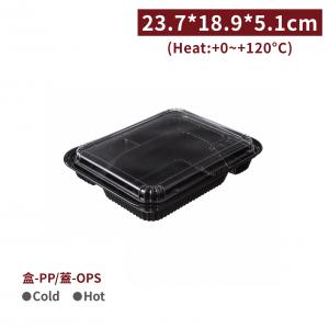 現貨【PP-方型餐盒 - 五格/含蓋】23.7*18.9*5.1cm 耐熱 黑色盒 塑膠盒 外帶餐盒 免洗餐盒 ( 附透明OPS蓋/不可微波) - 1箱300個 / 1條50個