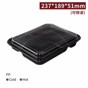 現貨【PP-方型餐盒 - 五格/含蓋】237*189*51mm 耐熱 黑色盒 塑膠盒 外帶餐盒 免洗餐盒 ( 附透明PS蓋/不可微波) - 1箱300個 / 1條50個