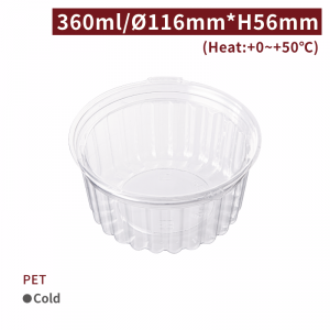 現貨【PET- 圓型沙拉盒 連體蓋12oz/360ml】口徑116 高56mm  透明 塑膠盒 - 1箱250個 / 1條50個