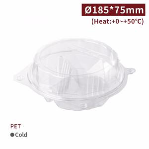 預購【PET-輕食盒-透明/三格】口徑185 高75mm 圓型 預留叉子插槽 沙拉盒 水果盒 - 1箱300個