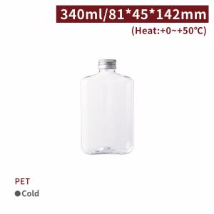 【PET-靚漾瓶組340ml - 含蓋】口徑28 45*81*142mm 扁型 飲料瓶 塑膠瓶 透明瓶 - 1箱 285組 / 1包50組