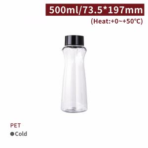 客製限定【PET-花漾瓶組-500ml - 含蓋】口徑48 73.5*197mm 花型 白色蓋 黑色蓋 飲料瓶 塑膠瓶 透明瓶 - 1箱144組 / 1包50組
