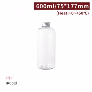 客製限定【PET-水漾瓶組-600ml - 含蓋】口徑33 75*177mm 圓型 飲料瓶 塑膠瓶 透明瓶 - 1箱 216組 / 1包50組