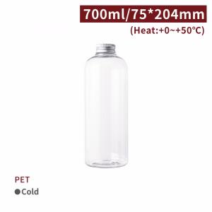 客製限定【PET-水漾瓶組-700ml - 含蓋】口徑33 75*204mm 圓型 飲料瓶 塑膠瓶 透明瓶 - 1箱 216組 / 1包50組