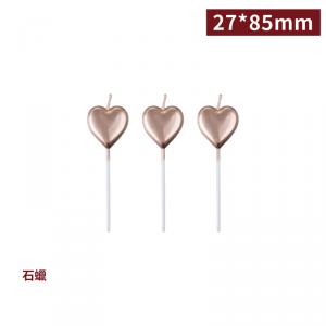 預購【愛心蠟燭-香檳金】單支包裝 蠟燭27*85mm 心型蠟燭 - 一箱100支