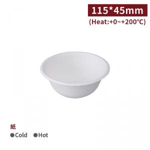 新品預購【紙漿碗 - 250ml】115*45mm 免洗碗 紙碗 可微波 自助餐 免洗餐具 - 1箱3000個