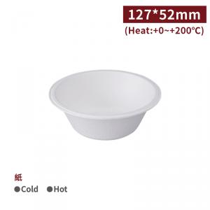 新品預購【紙漿碗 - 300ml】127*52mm 免洗碗 紙碗 可微波 自助餐 免洗餐具 - 1箱2400個