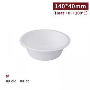 新品預購【紙漿碗 - 390ml】140*40mm 免洗碗 紙碗 可微波 自助餐 免洗餐具 - 1箱1800個