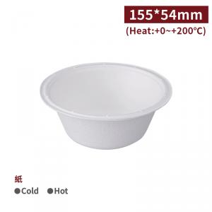 新品預購【紙漿碗 - 500ml】155*54mm 免洗碗 紙碗 可微波 自助餐 免洗餐具 - 1箱1000個