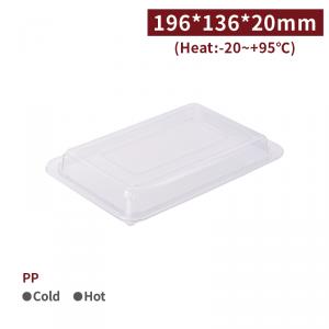 現貨【PP - 方型餐盒 - 凸蓋】196*136*20mm 耐熱 半透明 塑膠盒 外帶餐盒 免洗餐盒 - 1箱500個 / 1條50個