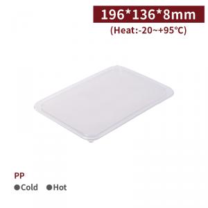 新品預購【PP-方型餐盒 - 平蓋】196*136*8mm 耐熱 半透明 塑膠盒 外帶餐盒 免洗餐盒 - 1箱500個 / 1條50個