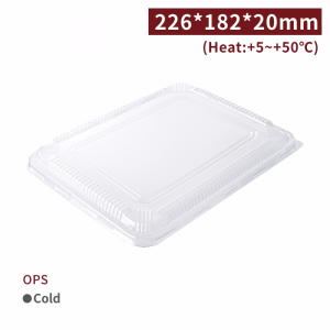 新品預購【PS-方型餐盒 - 透明蓋】226*182*20mm 防霧 無毒 不可微波 - 1箱800個 / 1條100個